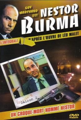 Постер фильма Нестор Бурма (1997)