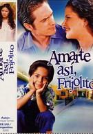 В поисках отца (2005)