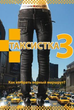 Постер фильма Таксистка 3 (2006)