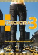 Таксистка 3 (2006)