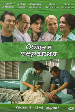 Постер фильма Общая терапия (2008)