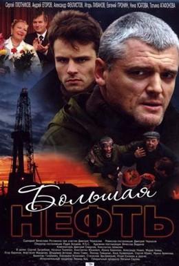 Постер фильма Большая нефть (2009)