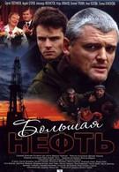 Большая нефть (2009)