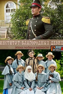 Постер фильма Институт благородных девиц (2010)