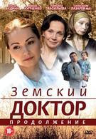 Земский доктор. Продолжение (2011)