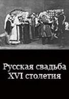 Русская свадьба XVI столетия (1908)