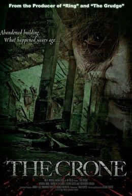 Постер фильма Старуха (2013)