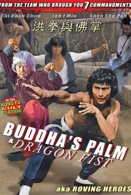 Постер фильма Ладонь Будды и кулак Дракона (1980)