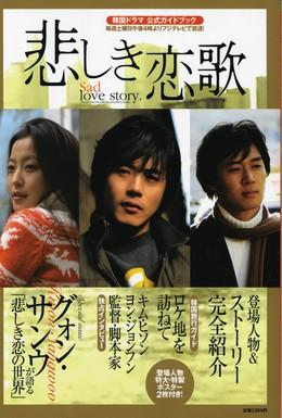 Постер фильма Грустная песня любви (2005)