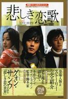 Грустная песня любви (2005)