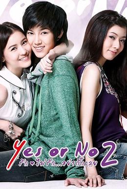 Постер фильма Да или нет 2 (2012)