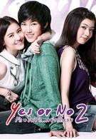 Да или нет 2 (2012)