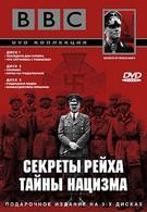 BBC: Секреты Рейха. Тайны нацизма (1998)
