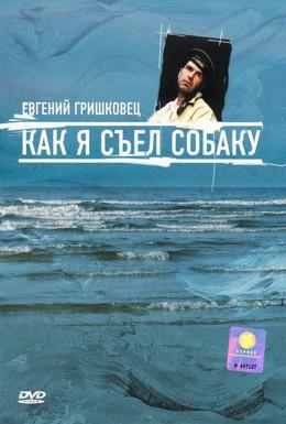 Постер фильма Евгений Гришковец: Как я съел собаку (2003)
