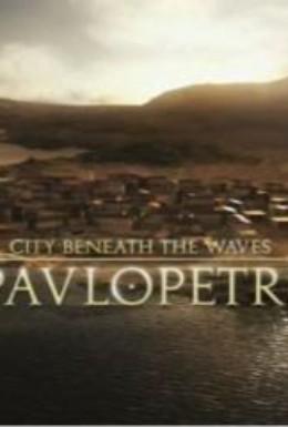 Постер фильма Город под водой. Павлопетри (2011)