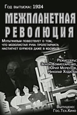 Постер фильма Межпланетная революция (1924)