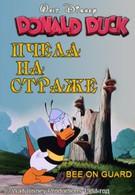 Пчела на страже (1951)