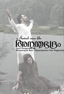 Постер фильма Сокровища змей (2005)