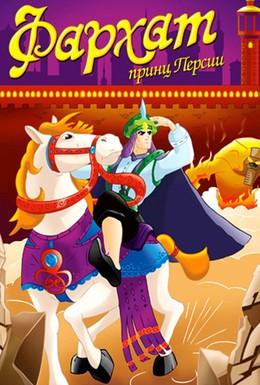 Постер фильма Фархат: Принц Персии (2004)