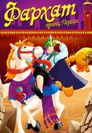 Фархат: Принц Персии (2004)
