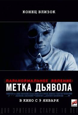 Постер фильма Паранормальное явление: Метка Дьявола (2014)