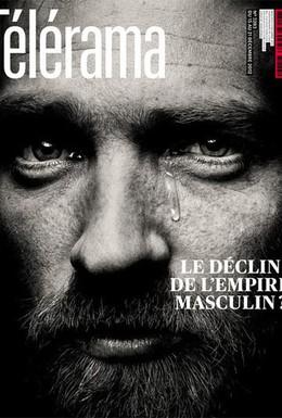 Постер фильма Закат мужской империи (2013)