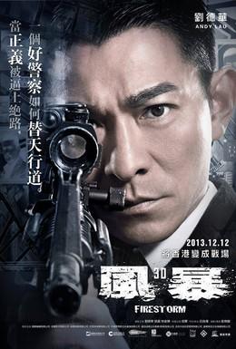 Постер фильма Огненная буря (2013)