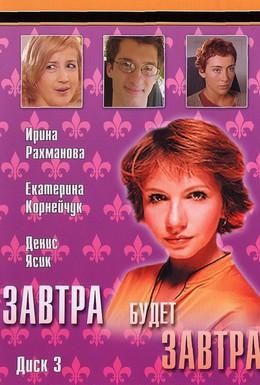 Постер фильма Завтра будет завтра (2003)