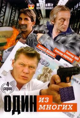Постер фильма Один из многих (2005)