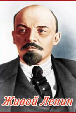 Постер фильма Живой Ленин (1969)