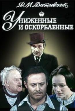 Постер фильма Униженные и оскорбленные (1979)