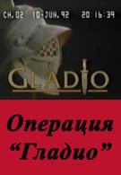 Операция Гладио (1992)
