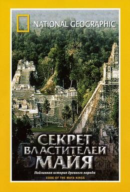 Постер фильма НГО: Секрет властителей Майя (2001)