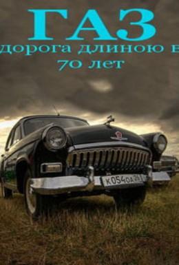 Постер фильма ГАЗ. Русские машины: Дорога длиною в 70 лет (2002)