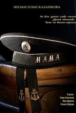 Постер фильма Мама (2009)