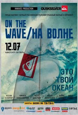 Постер фильма На волне (2012)