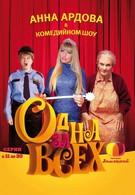 Одна за всех (2009)