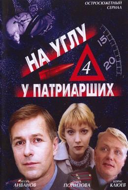 Постер фильма На углу, у Патриарших 4 (2004)
