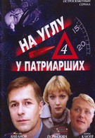 На углу, у Патриарших 4 (2004)