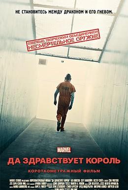 Постер фильма Короткометражка Marvel: Да здравствует король (2014)