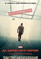 Короткометражка Marvel: Да здравствует король (2014)