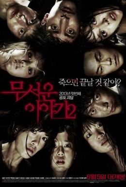 Постер фильма Истории ужасов 2 (2013)