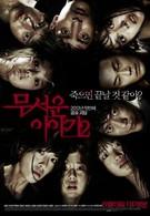 Истории ужасов 2 (2013)