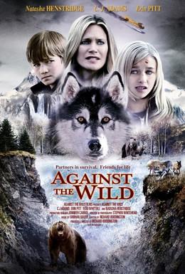 Постер фильма Против природы (2013)