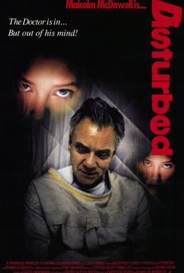 Постер фильма Взбудораженные (1990)