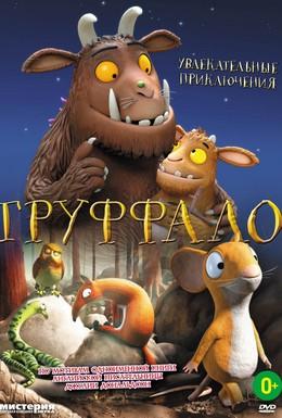 Постер фильма Груффало (2011)