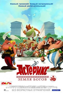 Постер фильма Астерикс: Земля Богов (2014)
