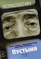 Пустыня (1991)