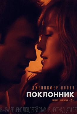 Постер фильма Поклонник (2015)