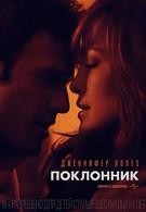 Поклонник (2015)